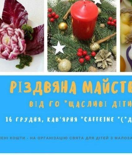 """""""Щасливі діти"""" запрошують на """"Різдвяну майстерню"""" в Ужгороді"""