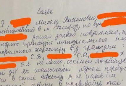 Викрадений ужгородець відмовився від претензій до насильників (документ)