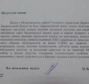 Влада Мукачева пропіарилася на землі для атовців за рахунок власності Міноборони