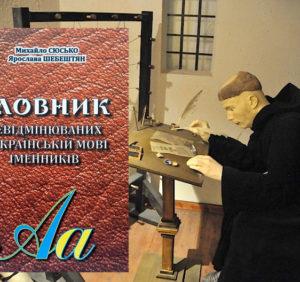 Закарпатські науковці видали перший в Україні словник невідмінюваних у мові іменників