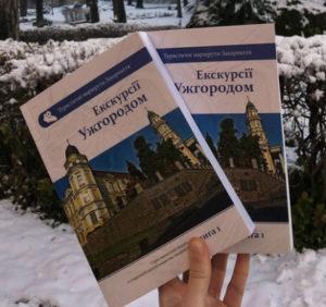«Екскурсії Ужгородом» – відтепер у книжці