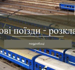 Нагадуємо: Укрзалізниця вводить новий розклад поїздів з 10 грудня
