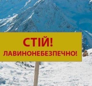 Увага, лавинна небезпека