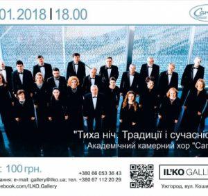 """В Ужгороді хор """"Cantus"""" представить різдвяну програму"""