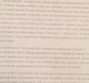"""Закарпатські атовці пропонують нардепам від """"Відродження"""" позбутися Ужгородського мера (документ)"""