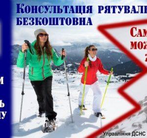 Рятувальники попереджають про небезпеку, яку приховують гори у зимовий період