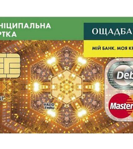 Мукачівці висловлюють незадоволення заробітком Ощадбанку на муніципальних картках