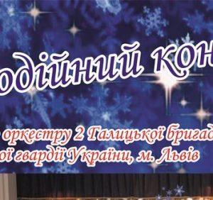 В Ужгороді оркестр Національної гвардії України дасть безкоштовний Різдвяний концерт