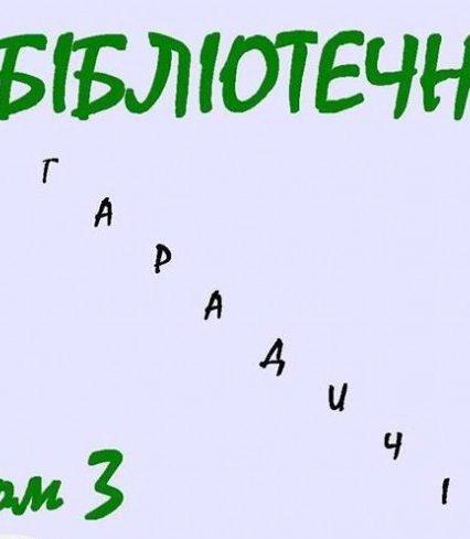Сьогодні в Ужгороді відбудуться довгоочікувані «Бібліотечні гарадичі»