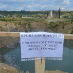 Депутати проситимуть гроші на екологічну реабілітацію Солотвинського солерудника