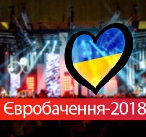 Евровидение-2018. Стало известно, когда выступит Украина
