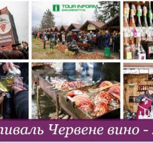 Фестиваль «Червене вино» запрошує гостей до Мукачева