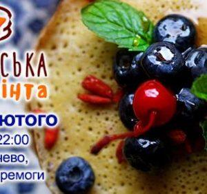 Мукачево запрошує на гастрономічний фестиваль «Варишська палачінта»