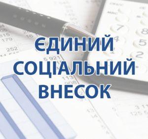 Припинили підприємницьку діяльність? – в який термін подати звіт та сплатити ЄСВ