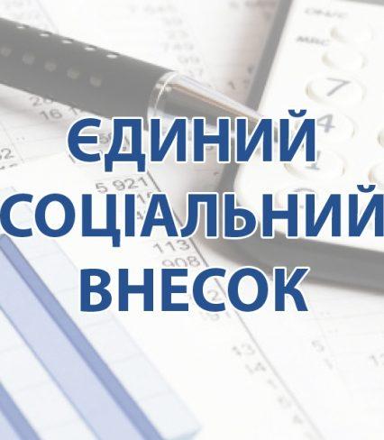 Щодо звільнення платників від нарахування, обчислення та сплати ЄСВ