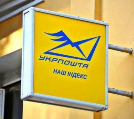 В ужгородських Горянах закрили відділення Укрпошти – громада протестує (ВІДЕО)