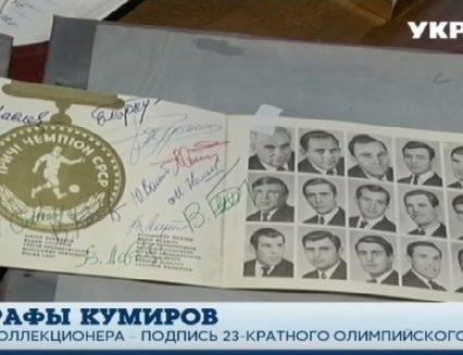 Житель Ужгорода собрал рекордную коллекцию автографов олимпийских чемпионов (ВИДЕО)