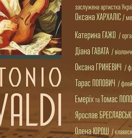 До 340-річчя Антоніо Вівальді Закарпатська обласна філармонія готує концерт