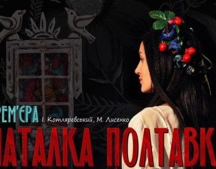У суботу Закарпатський обласний театр драми та комедії дасть першу виставу в Хусті