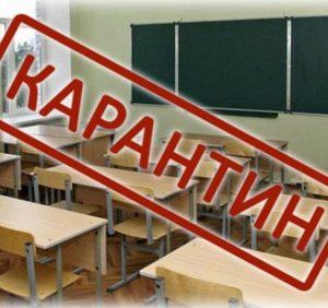 Карантин у школах Ужгорода продовжили ще на тиждень