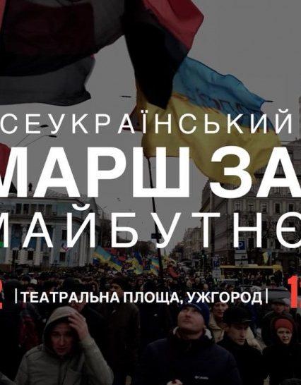 В Ужгороді проведуть Марш за відставку Порошенка