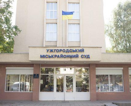 В Ужгороді обрали нового голову міськрайонного суду