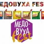 Цими вихідними в Ужгороді гуляє «Медовуха-Фест»