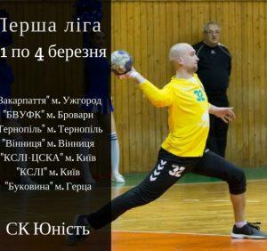 У березні Ужгород перетвориться на гандбольну столицю