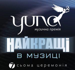 Хто став переможцем музичної премії YUNA 2018 (ВІДЕО)