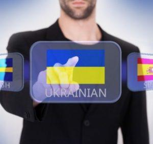 Цікаві факти про українську мову. І не тільки
