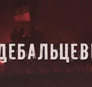 """У центрі Ужгорода відбувся показ документальної стрічки """"Дебальцеве"""""""