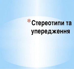 «Go and Change» – пілотний проект двох вишів України розпочнеться через тиждень