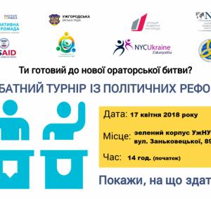 В Ужгороді пройде дебатний турнір із політичних реформ