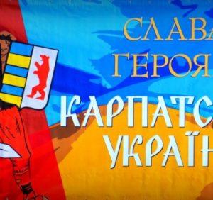 Закарпатці вшанують пам'ять героїв Карпатської України