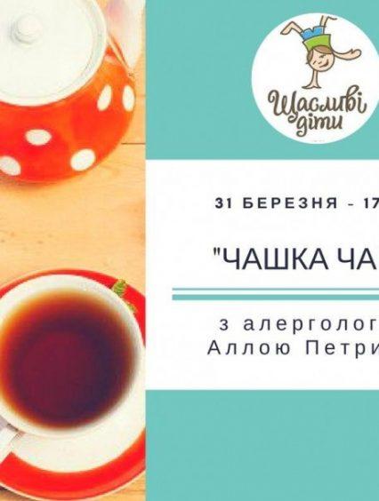 «Щасливі діти» запрошують ужгородців на чаювання та розмову про сезонну алергію