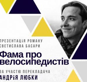В Ужгороді презентують роман про велосипедистів