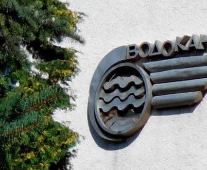 Ужгородці виступають проти підвищення тарифів водоканалу (ВІДЕО)