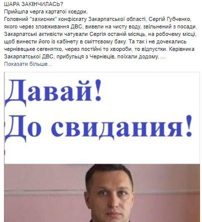 У соцмережах повідомляють про звільнення начальника Управління ДВС в Закарпатській області