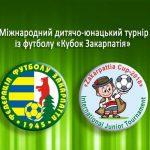24 березня стартує новий футбольний турнір – «Кубок Закарпатія»