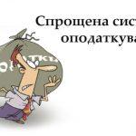Платникам-спрощенцям про строки сплати єдиного податку