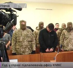Суд у справі підпалювачів офісу КМКС (ВІДЕО)