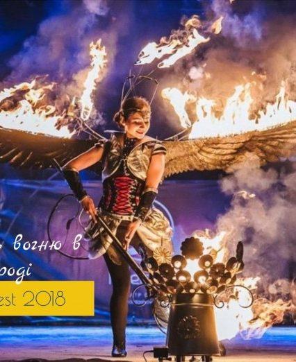 Сакури та вогонь – Ужгород запрошує на грандіозний фестиваль вогню Fire Life Fest (ВІДЕО)