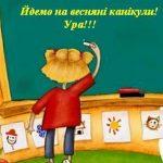 Весняні канікули в школах Ужгорода не відмінятимуть (ВІДЕО)