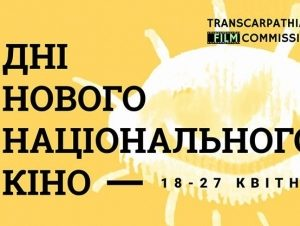 В Ужгороді пройдуть «Дні нового національного кіно»