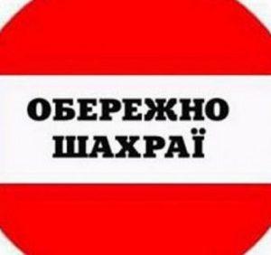 Ужгородські правоохоронці розшукали причетного до шахрайських дій чоловіка