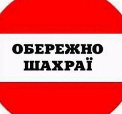 В Ужгороді шахраї від імені податківців вимагають гроші