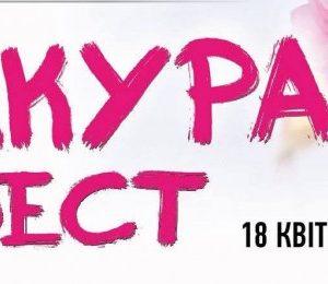 """Программа фестивалю """"Сакура-фест"""" в Ужгороді (Інфографіка)"""