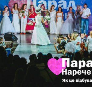 9-й Парад Наречених в Ужгороді – організатори розповіли подробиці