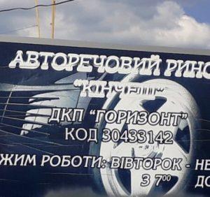 Мер Ужгорода через кишенькових чиновників розширює родинний бізнес (ВІДЕО)
