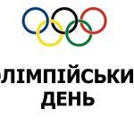 18 травня в Ужгороді пройде «Олімпійський день»